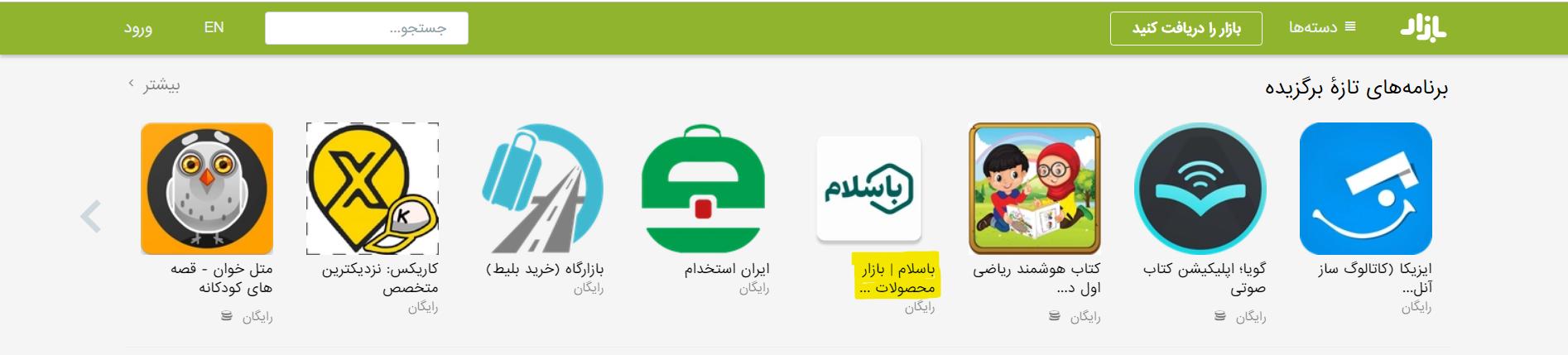 اپلیکیشن باسلام به عنوان برنامه برگزیده در کافه بازار