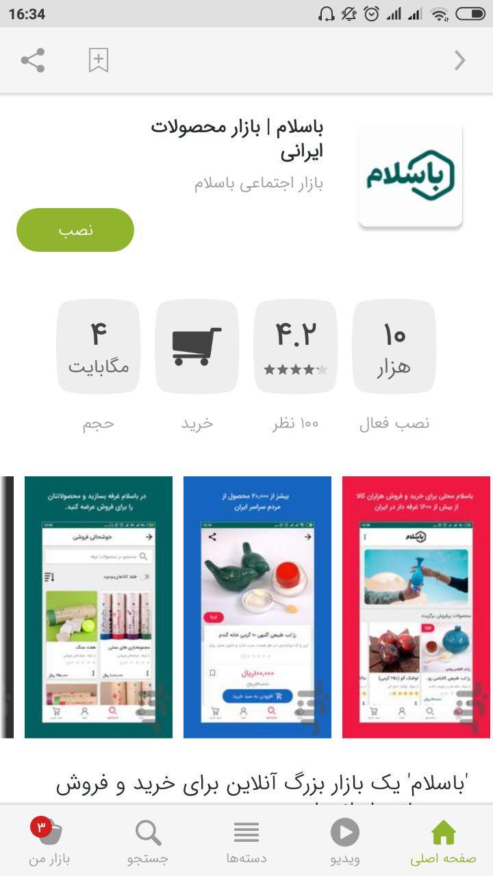 صفحه اپلیکیشن باسلام در کافه بازار