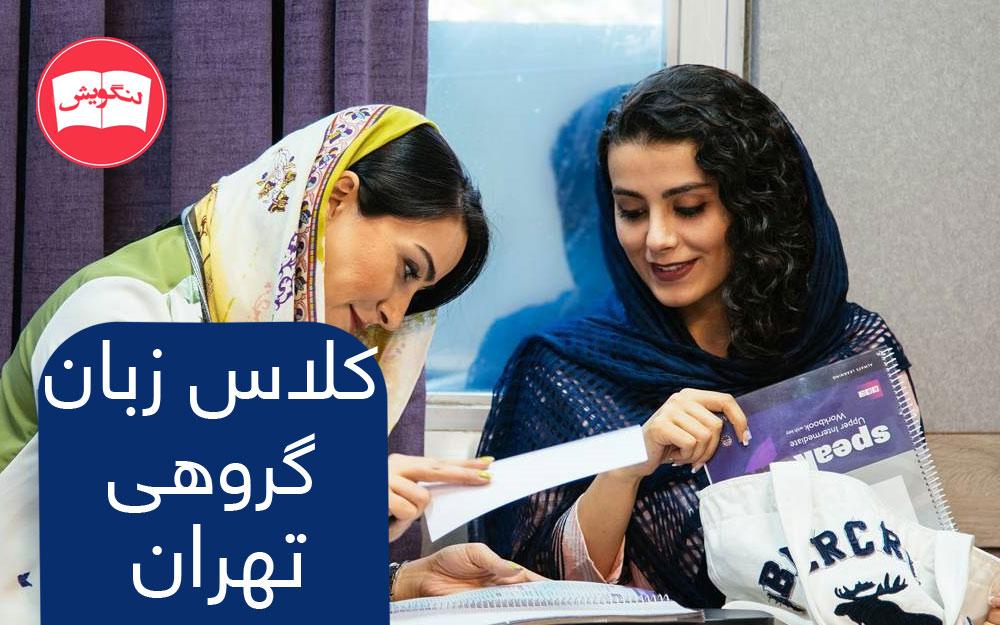 کلاس مکالمه تهران