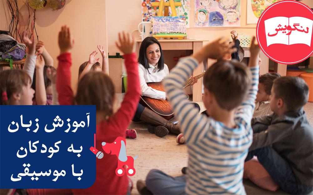 استفاده از آهنگهای انگلیسی برای آموزش زبان به کودکان
