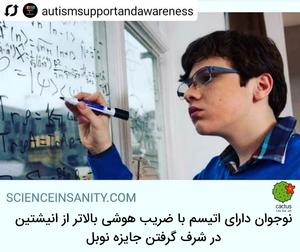 نوجوان دارای اتیسم در شرف گرفتن جایزه نوبل