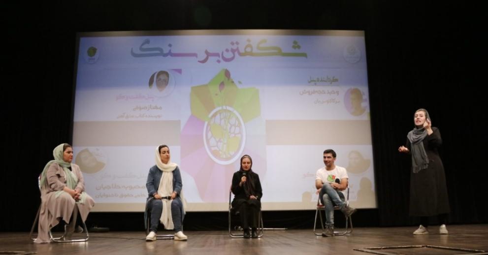 پنل گفتگوی رویداد شکفتن بر سنگ با موضوع بررسی و آسیبشناسی زنان دارای معلولیت در ایران معاصر و پدیده تبعیض مضاعف