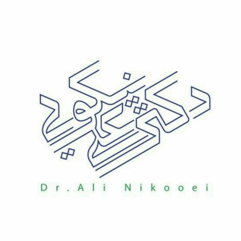 دکتر علی نیکوئی