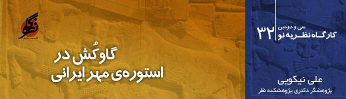 گاوکش در استورهی مهر ایرانی