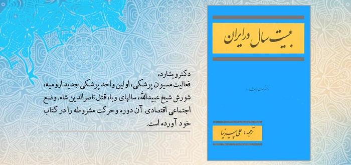 بیست سال در ایران به روایت دکتر جان ویشارد
