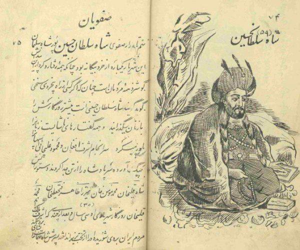 نقاشی از شاه سلطان حسین صفوی در کتابی قدیمی