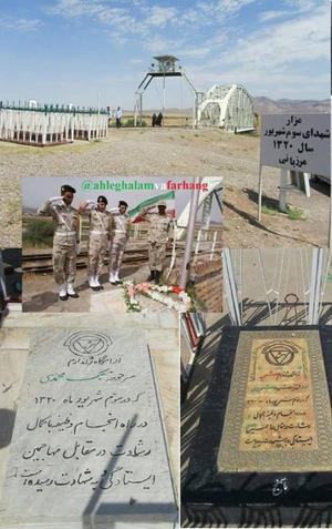 شرف سه مرزدار ایرانی در سوم شهریور 1320 (برگی از تاریخ)