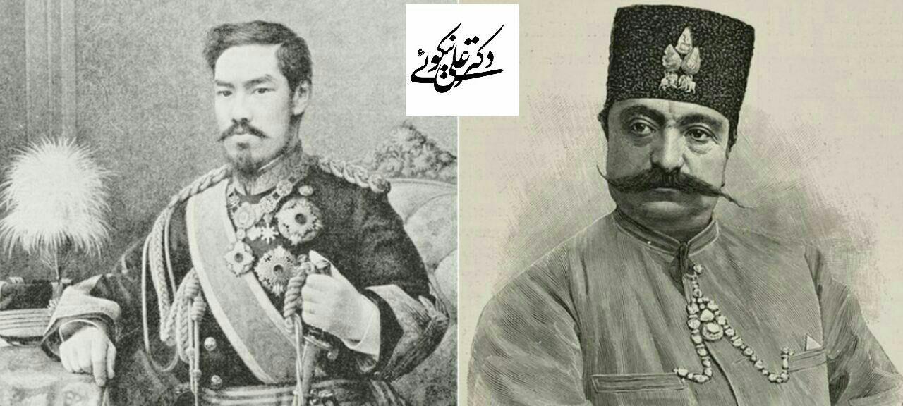 از خاطرات اولین سفیر ژاپن در ایران