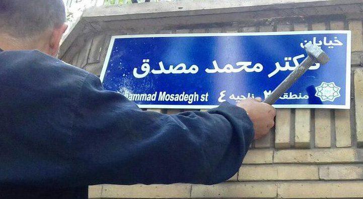 به بهانهی نامگذاری یک خیابان در شهر تهران به نام دکتر محمد مصدق؛ نخستوزیر ایران در دوران پهلوی دوم.