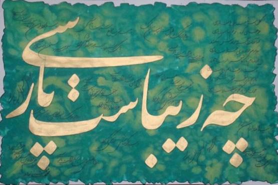 خط ما پارسی است یا عربی!؟