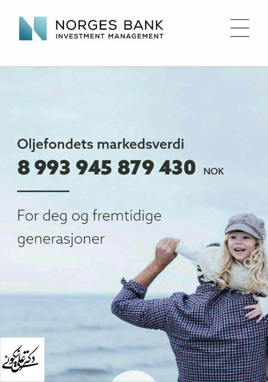 نروژ و شفافیت فروش نفت