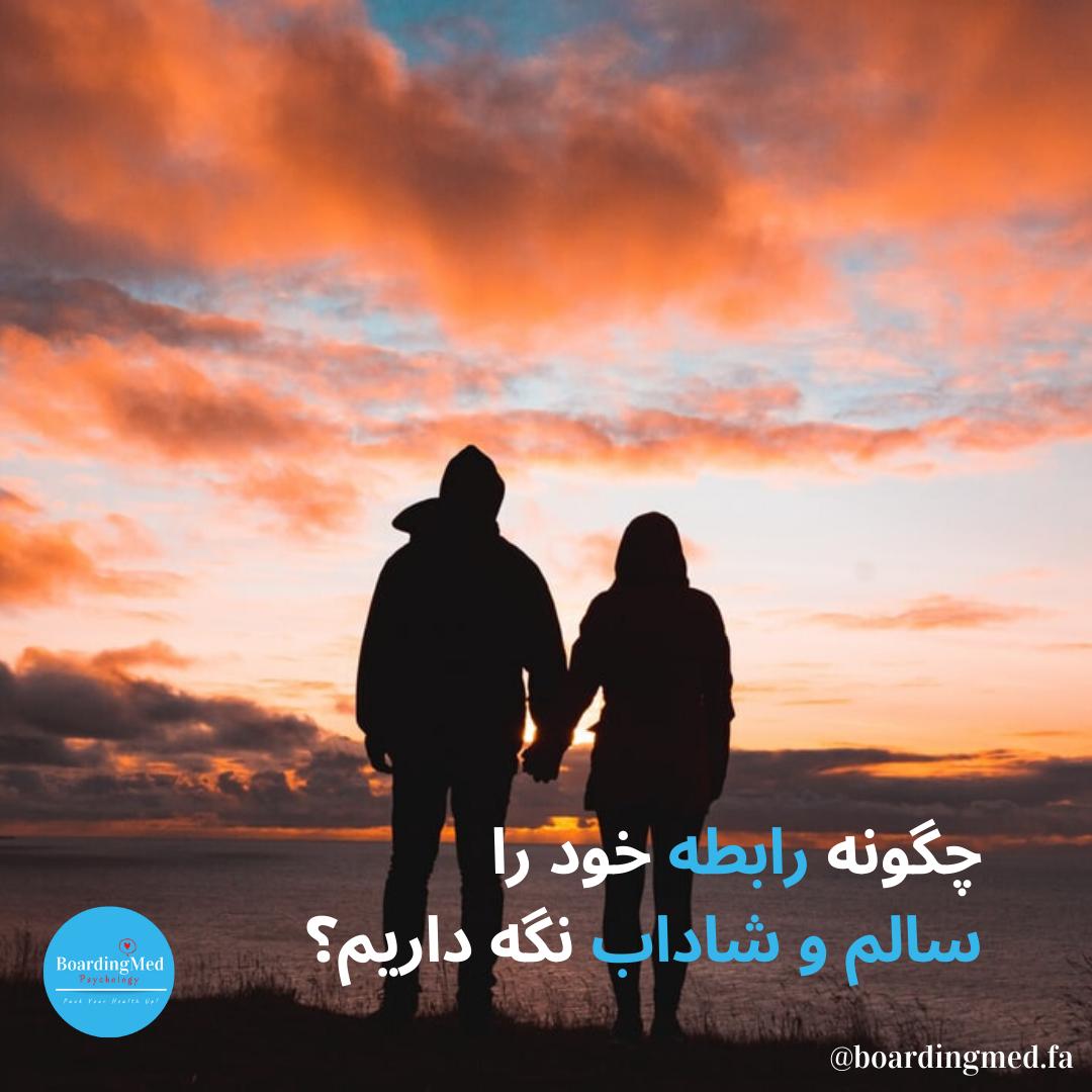چگونه رابطه خود را سالم و شاداب نگه داریم؟