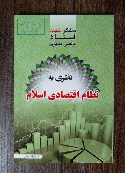 """مروری بر کتاب """"نظری به نظام اقتصادی اسلام"""""""