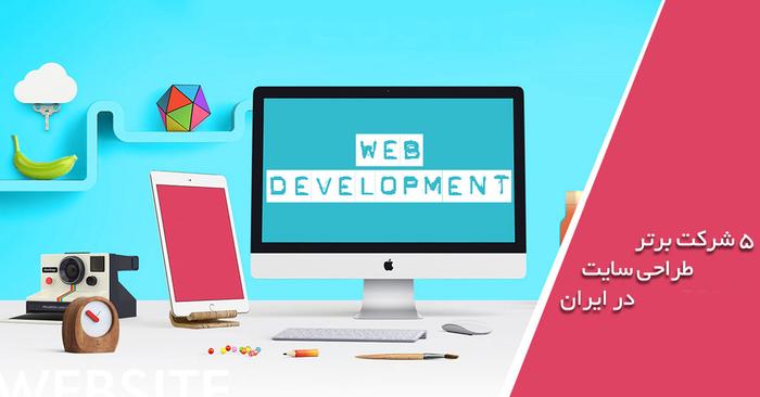 5 شرکت برتر طراحی سایت در ایران