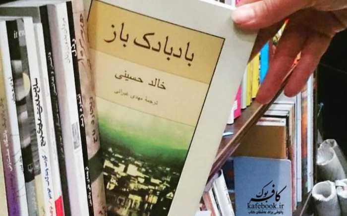 بادبادک باز، یادداشتی در ستایش شاهکار خالد حسینی