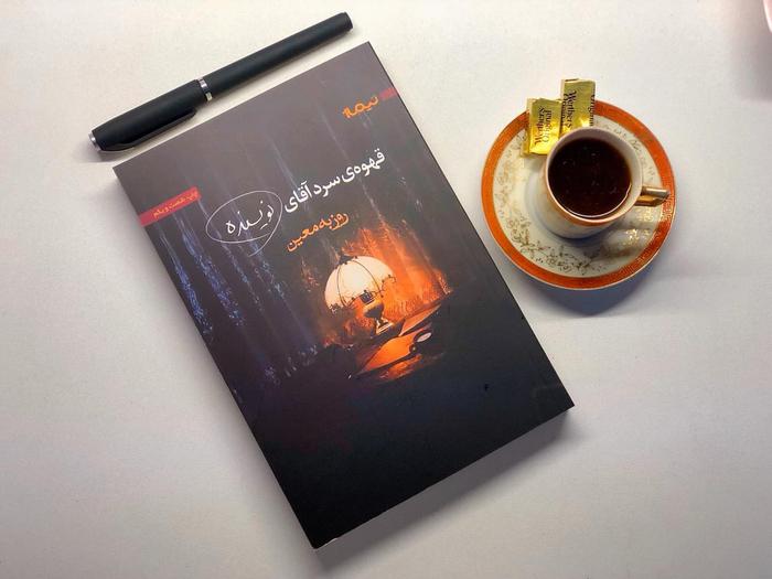 نقدی بر کتاب قهوه سرد آقای نویسنده ، چاپ هفتاد و ششم!!!