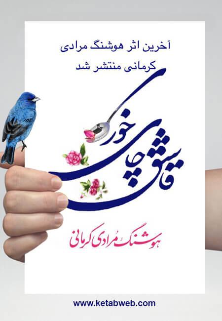 قاشق چای خوری، کتابی برای علاقه مندان داستان کوتاه