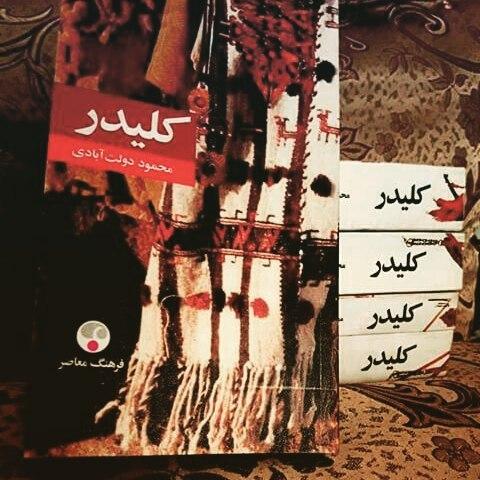 کلیدر ، بلندترین رمان فارسی پیشکش عاشقان!