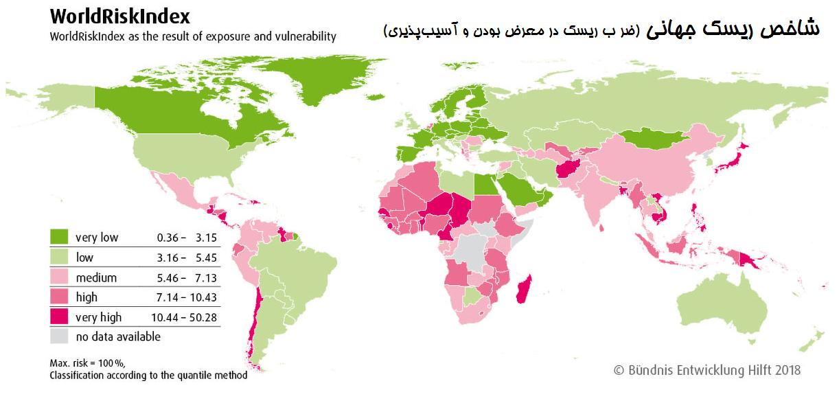 مروری بر شاخص ریسک جهانی ایران (بلایای طبیعی)