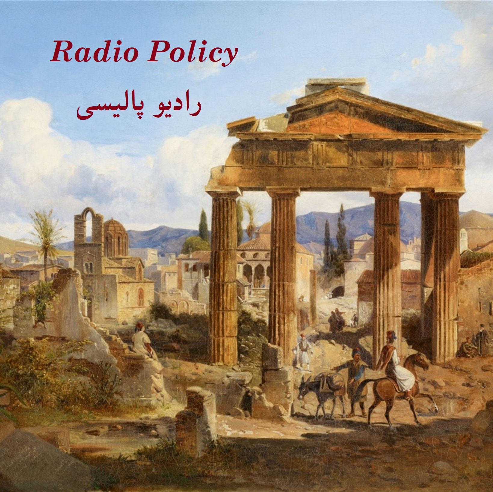 درباره رادیو پالیسی