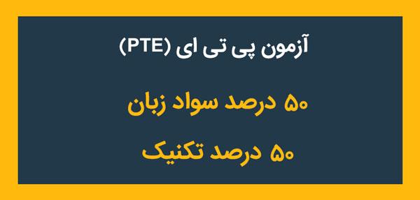 آزمون زبان پی تی ای (PTE)