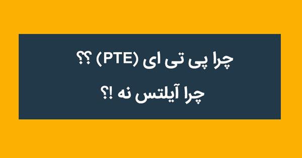 چرا آزمون زبان پی تی ای (PTE) ؟؟