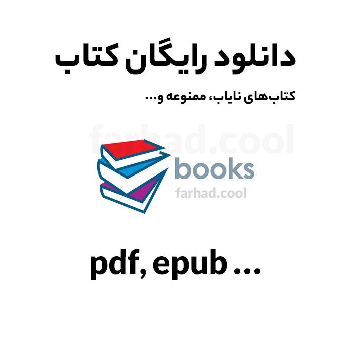 دانلود رایگان کتاب های نایاب و ممنوعه از سایت آمازون Pdf Amazon ویرگول