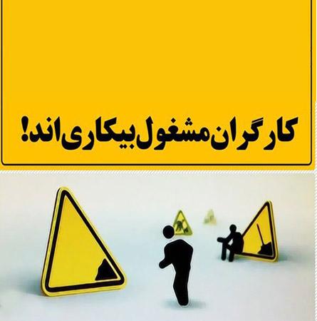 بیمه بیکاری نسخه دولت برای مردم
