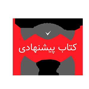 لیست پیشنهادِ کتاب  برای نمایشگاه کتاب ۳۲ تهران