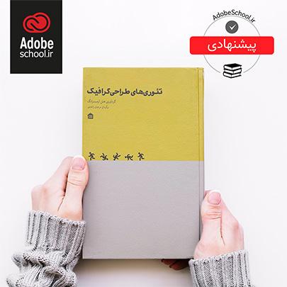 پیشنهادِ کتاب :  تئوری های طراحی گرافیک