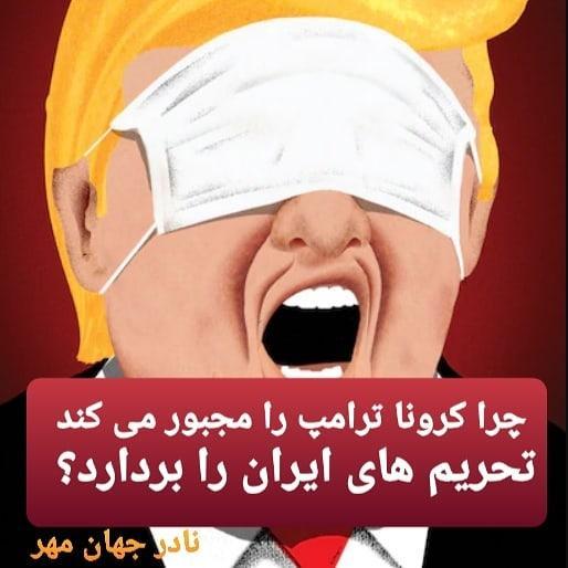 چرا کرونا ترامپ را مجبور می کند تحریم های ایران را بردارد؟!