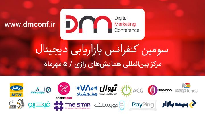 سومین کنفرانس بازاریابی دیجیتال ایران + کد تخفیف ویژه ویرگولیها!
