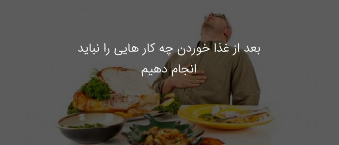چند تا نکته برای بعد از غذا خوردن