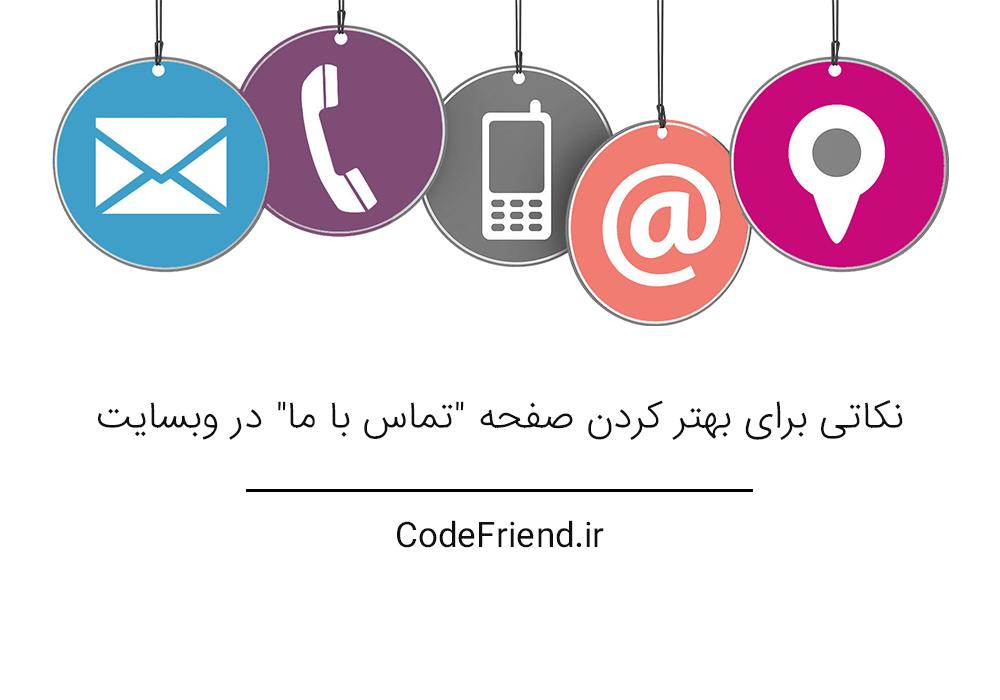 نکاتی برای بهتر کردن صفحه تماس با ما در وبسایت