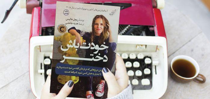 کتاب خودت باش دختر بهترین پیشنهاده...