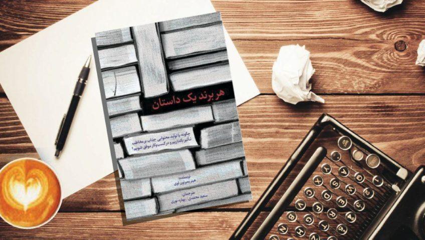 """""""هر برند یک داستان"""" کتابی برای شناخت بهتر محتوا"""