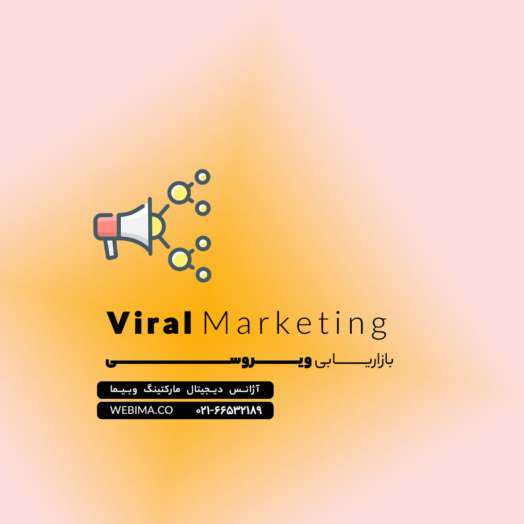 ویروس ها برای توسعه کسب و کار شما!