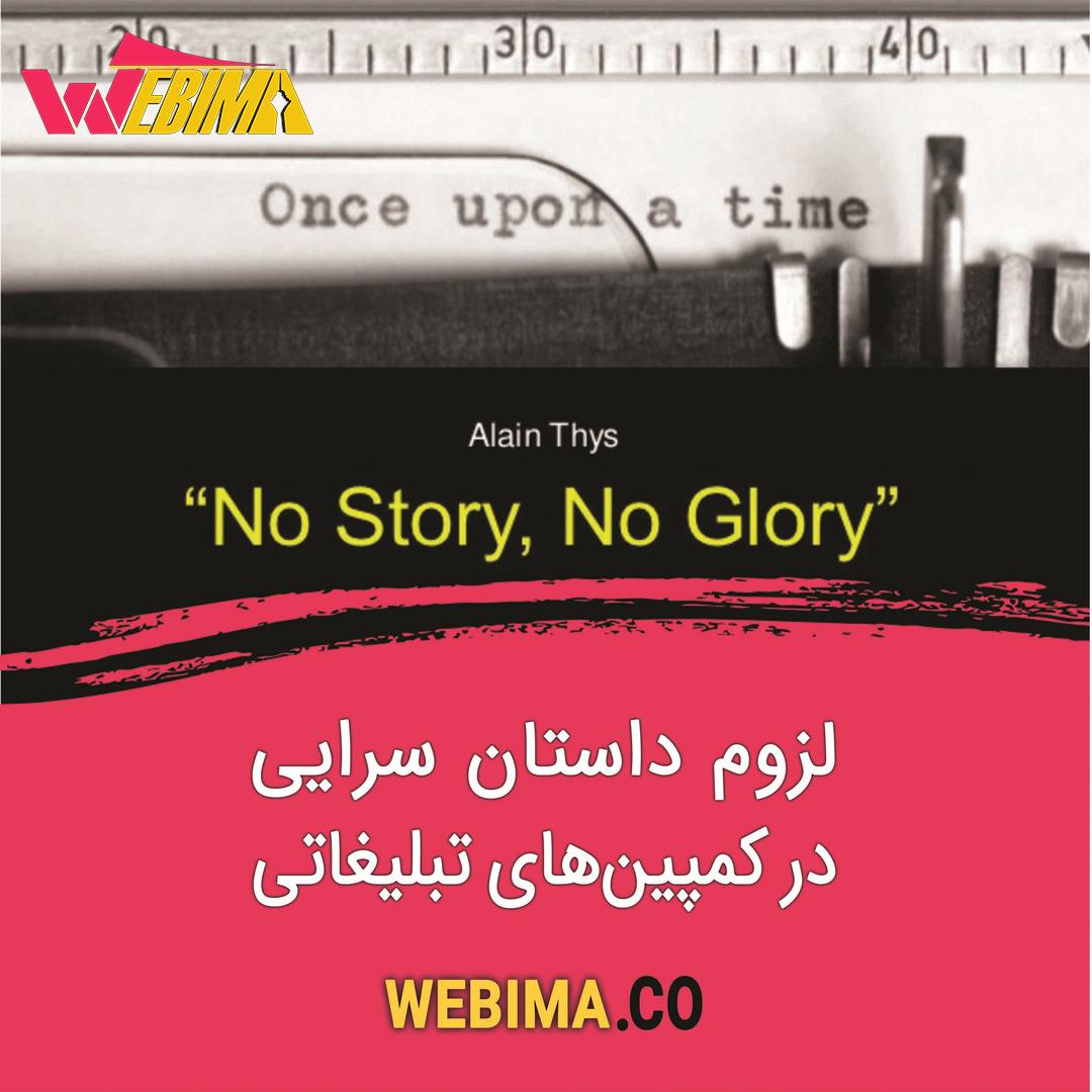 داستان سرایی در بازاریابی و تبلیغات