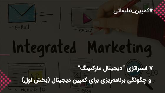 استراتژی دیجیتال مارکتینگ و بررسی کمپین های دیجیتال موفق