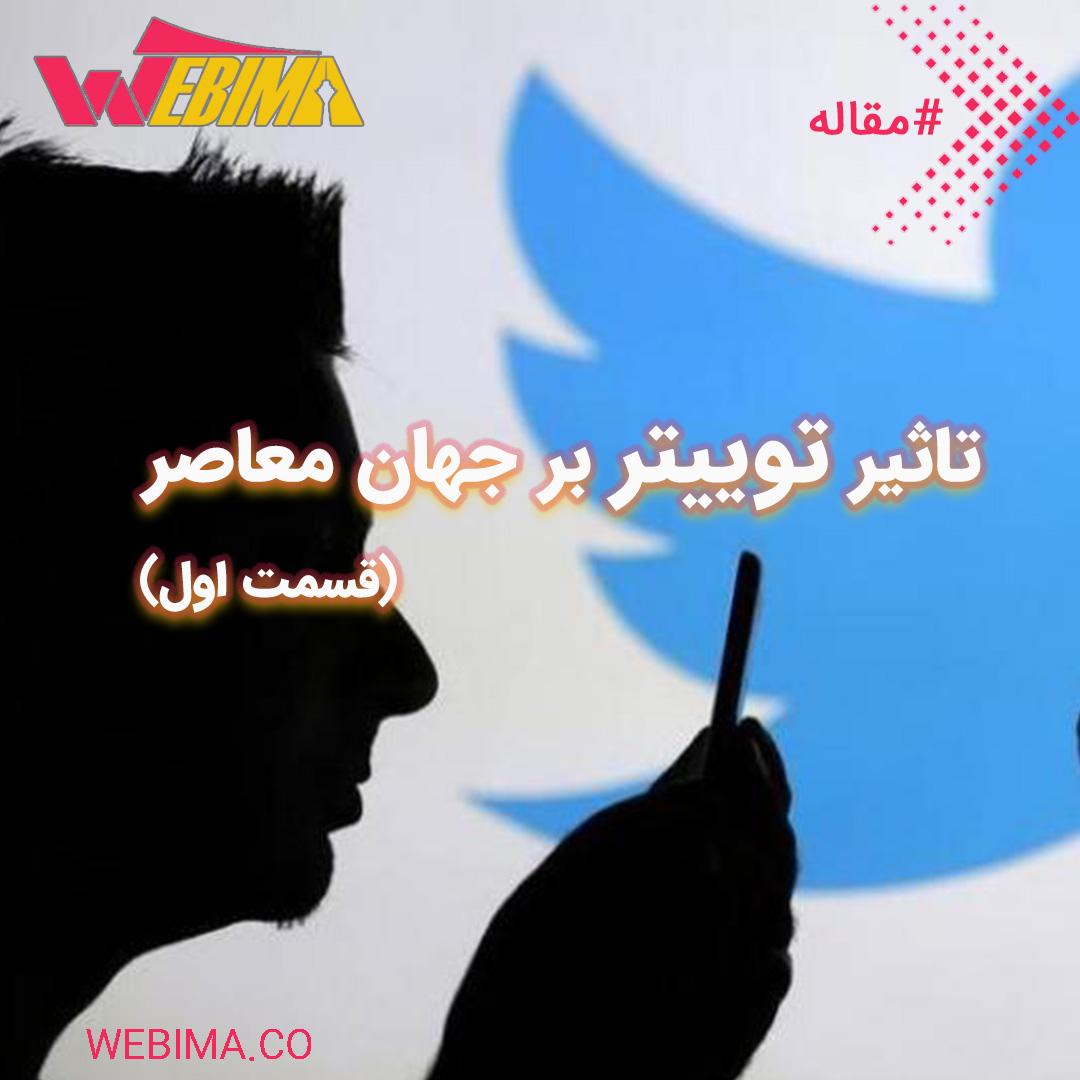 تاثیر توییتر بر جهان معاصر (قسمت اول)