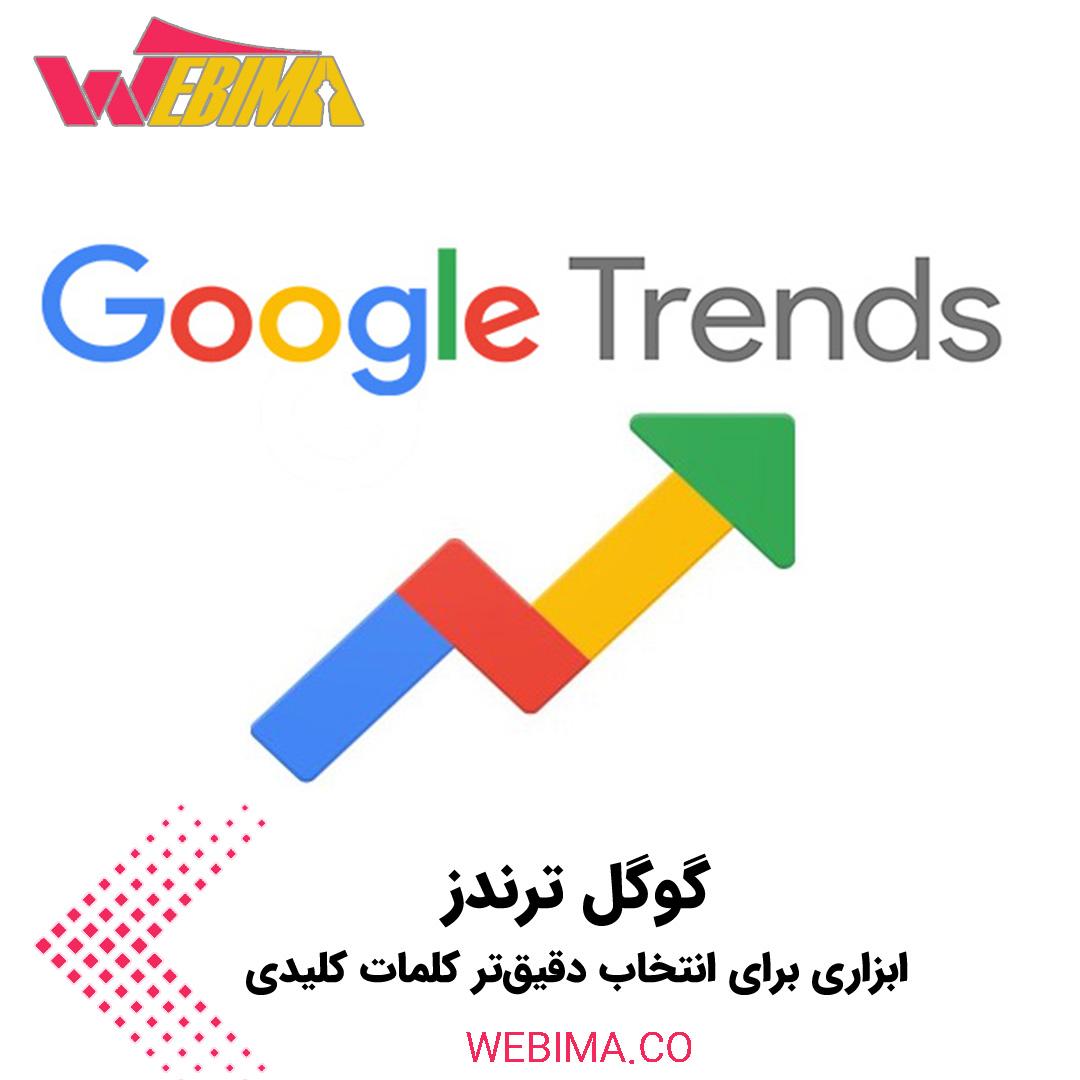 گوگل ترندز ابزاری برای انتخاب دقیقتر کلمات کلیدی