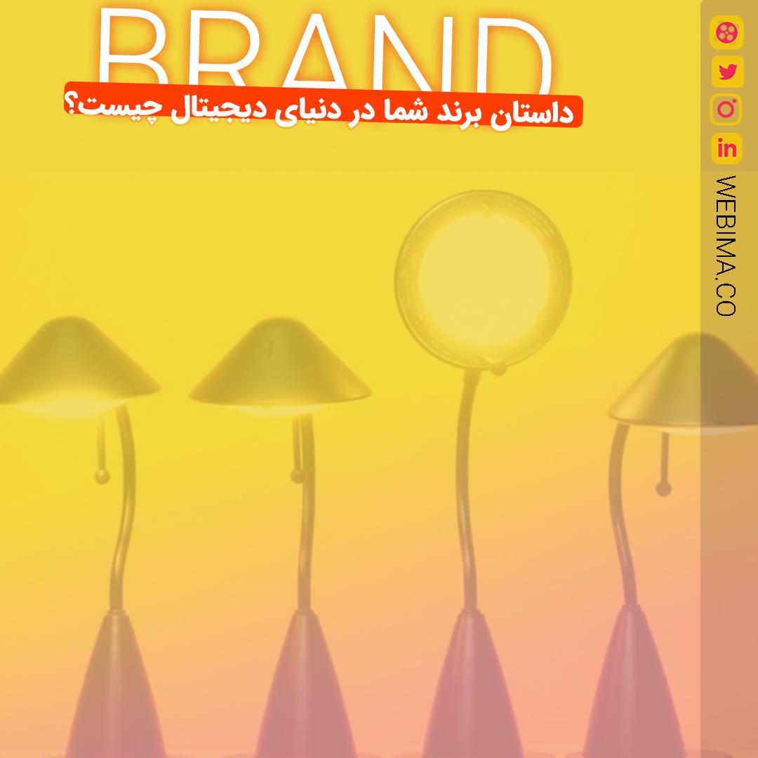 داستان برند شما در دنیای دیجیتال چیست؟!