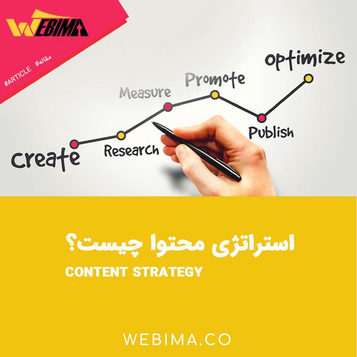 استراتژی محتوا چیست؟