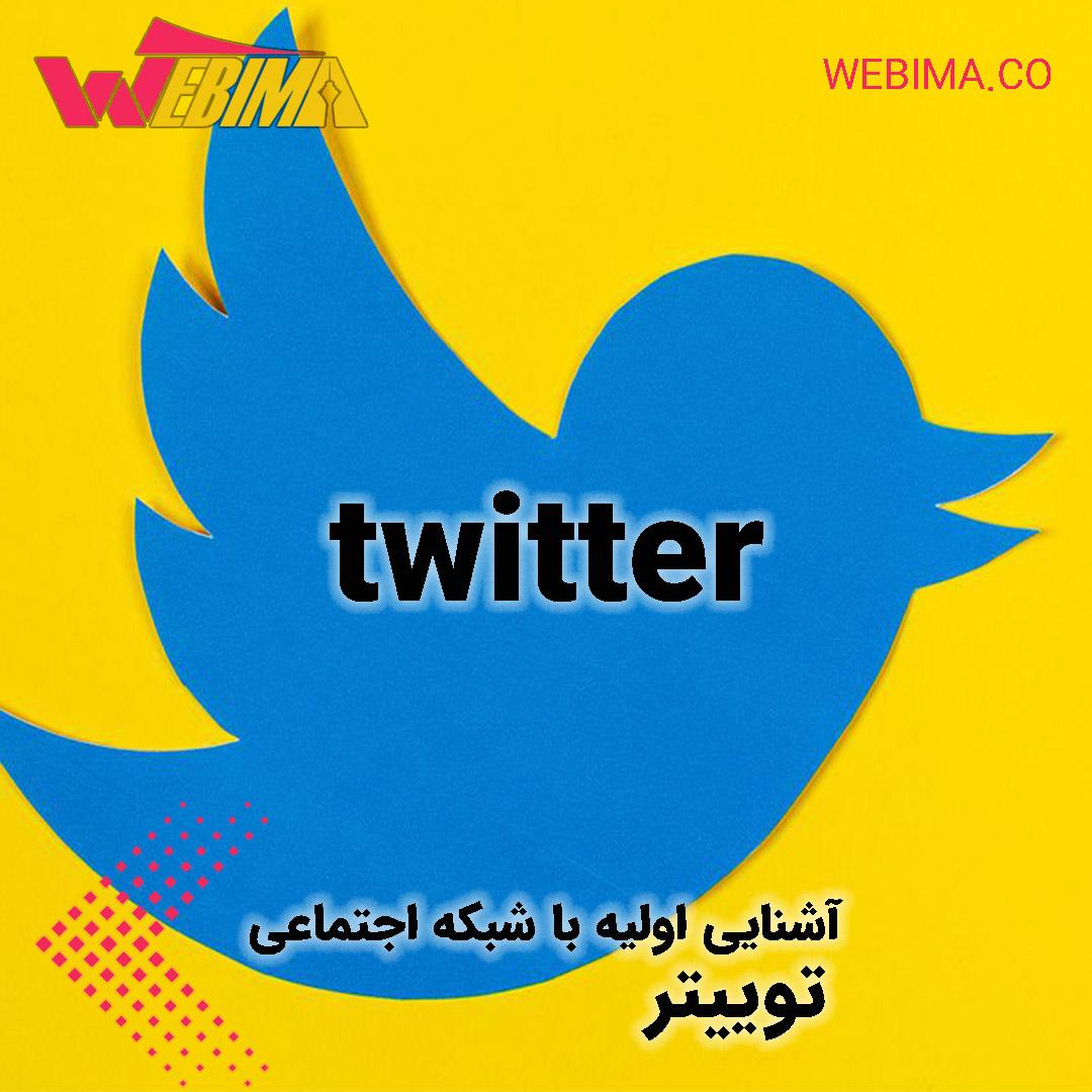 آشنایی اولیه با شبکه اجتماعی توییتر
