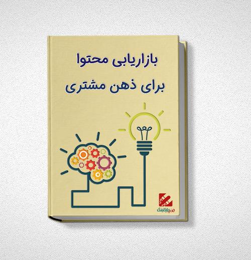 کتاب بازاریابی محتوا