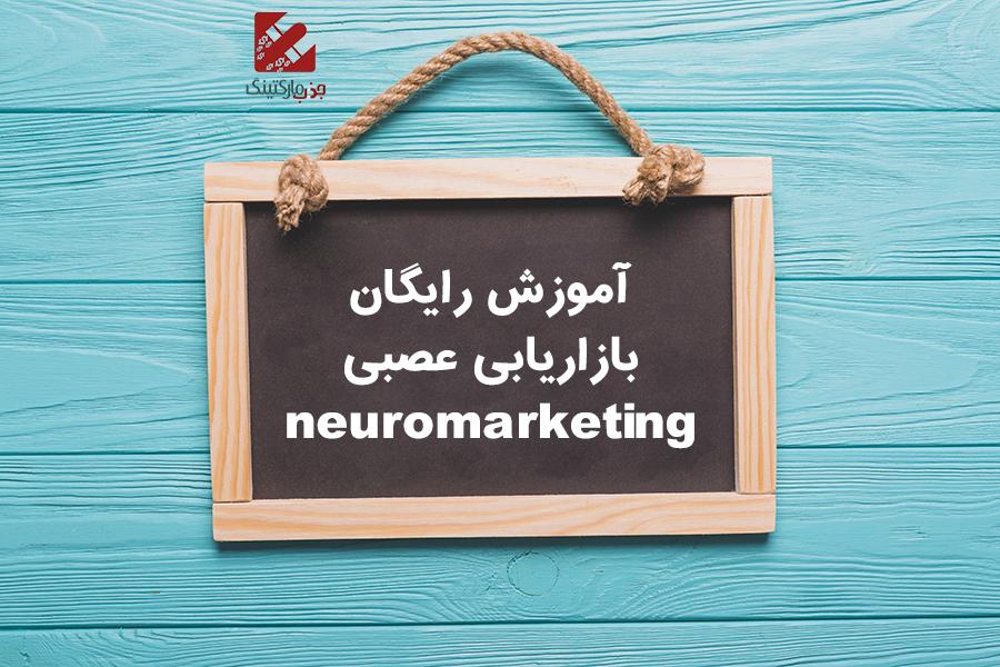 آموزش بازاریابی عصبی:افزایش ۳۰۰ درصدی فروش