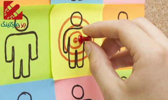 نیچ مارکتینگ(Niche Marketing) چیست؟ 2 راز بازاریابی گوشه ای