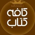 کافهکتاب | KaffeKetab.ir