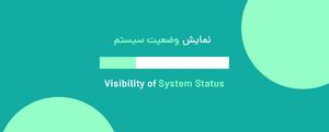 نمایش وضعیت سیستم در رابط کاربری (Visibility of system status)