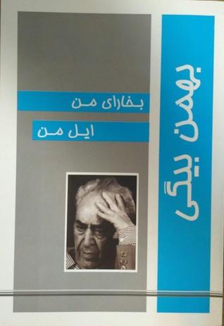 محمد بهمن بیگی … جای خالی یک زندگی نامهی خود نوشته